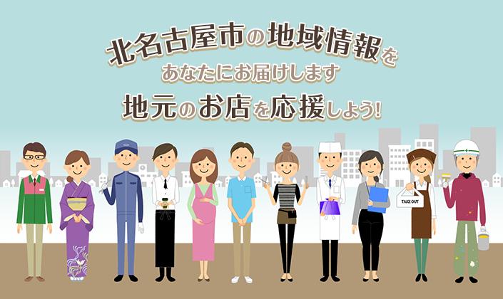 北名古屋市の地域情報をあなたにお届けします。地元のお得情報をゲットしよう!