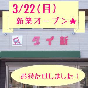 3/22(月)オープン