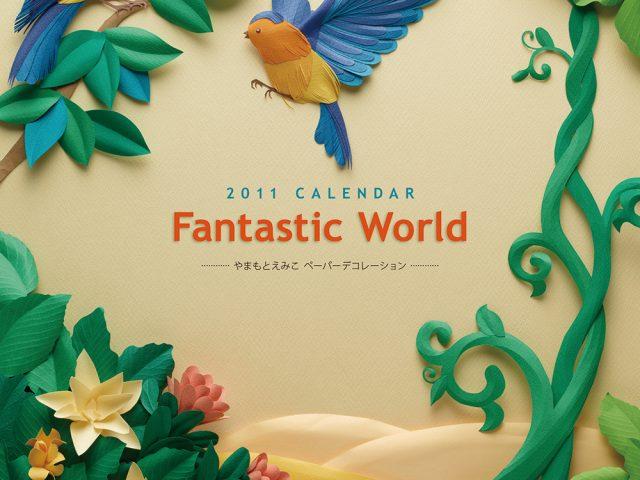 カレンダー、ペーパークラフト作品提供一例