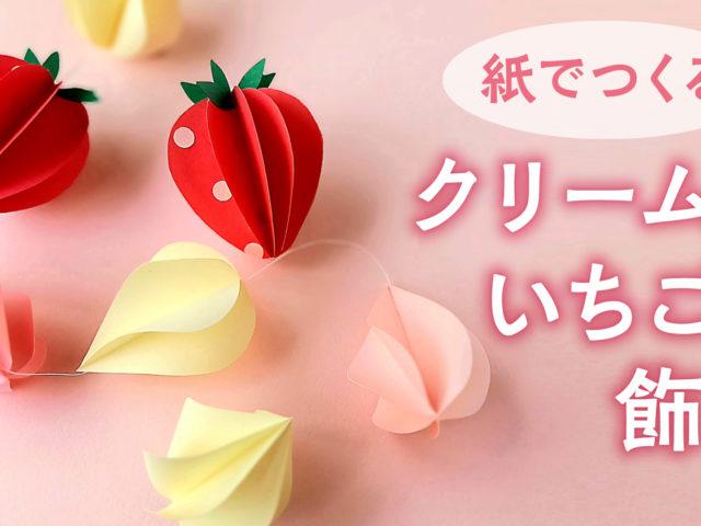 ペーパーデコレーション紙でつくるクリームといちごの飾り