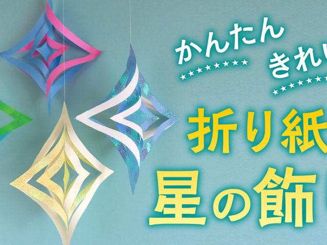 かんたん きれい折り紙で星の飾りペーパーデコレーション