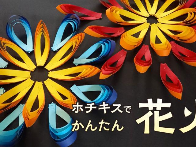ホチキスでかんたん 紙で作る花火の飾り