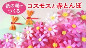 【折り紙・画用紙・紙テープ】コスモスと赤とんぼの飾り
