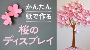 かんたん紙で作る桜のディスプレイ