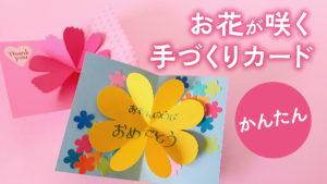 かんたん お花が咲く手づくりカード