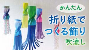 ペーパーデコレーションかんたん折り紙でつくる飾り:吹き流しを作ろう