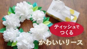 ティッシュペーパーで作る白いお花のかわいいリース
