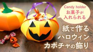 お菓子が入れられる 紙で作るハロウィンカボチャの飾り