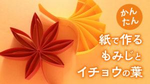 かんたん 紙で作る もみじとイチョウの葉の飾り