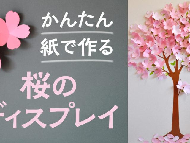 ペーパーデコレーション かんたん紙で作る桜のディスプレイ